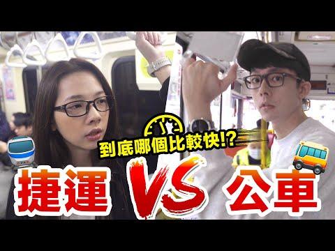 實測破解! 在台北搭捷運跟公車哪一個比較快? ♥ 滴妹