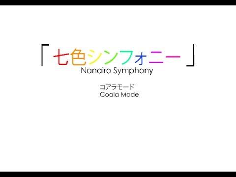 [七色シンフォニー| Nanairo Symphony] - コアラモード | Coalamode. Kinetic Typography Lyric Video