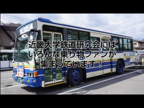 【近畿大学】鉄道研究会2017