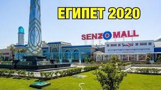 ЕГИПЕТ 2020 Senzo Mall Сензо Молл Хургада 2020