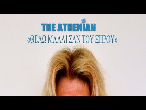 The Athenian - Θέλω μαλλί σαν του Ξηρού│Thelo malli san tou Ksirou (Original)