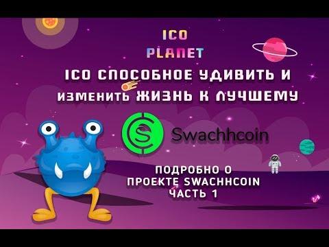 Проект ICO на блокчейн SWACHHCOIN
