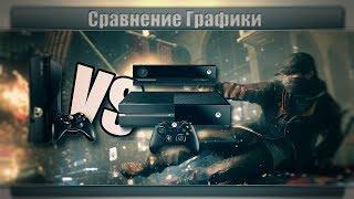 Watch Dogs Xbox 360 против Xbox One - Сравнение графики