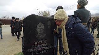 Открытие памятника герою Великой Отечественной войны сержанту Георгию Зотову