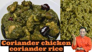 Hariyali Chicken - Green Chicken with Coriander Rice - Coriander Chicken