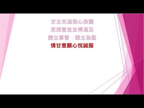 SB129 永主降下聖火聖靈 Come, Holy Ghost, All Sacred Fire (樂隊 Band)
