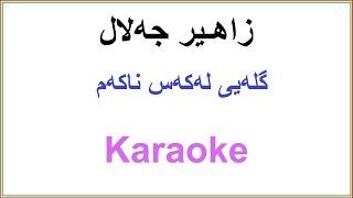 Kurdish Karaoke: Zahir Jalal زاهـیر جهلال ـ گلهیی لهکهس ناکهم