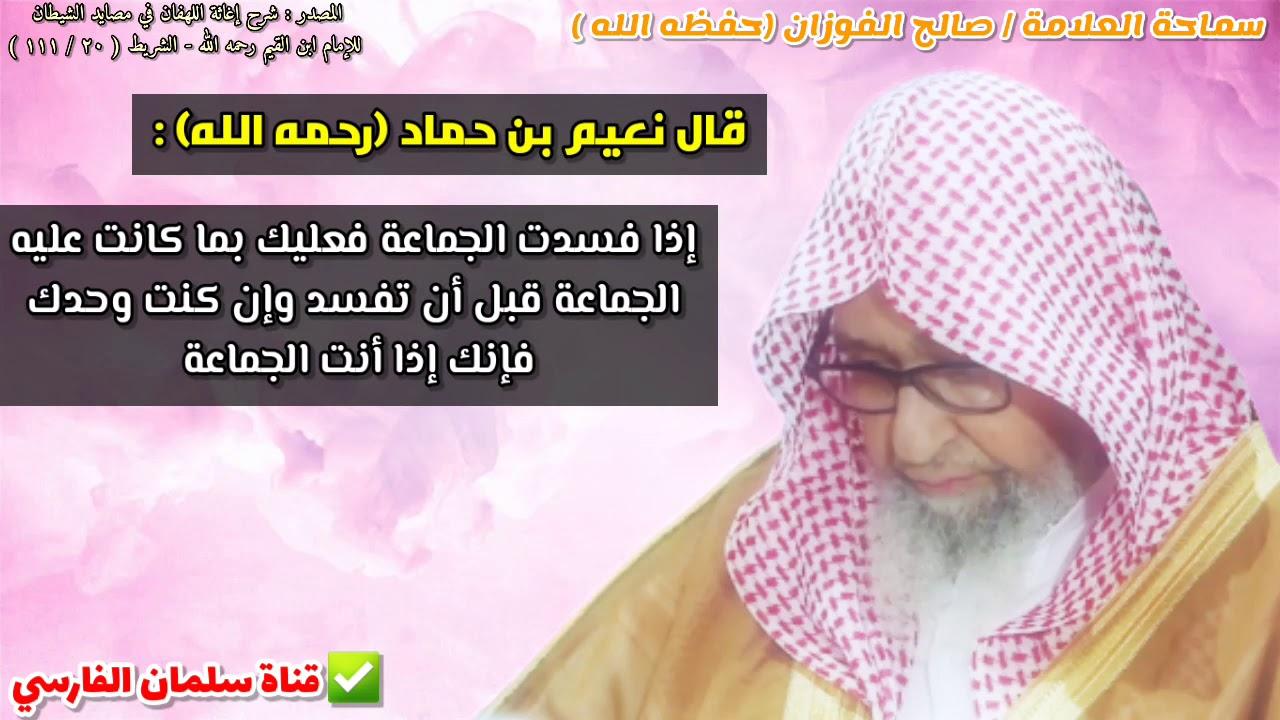 قال نعيم بن حماد : إذا فسدت الجماعة فعليك بما كانت عليه الجماعة قبل أن تفسد | للشيخ صالح الفوزان