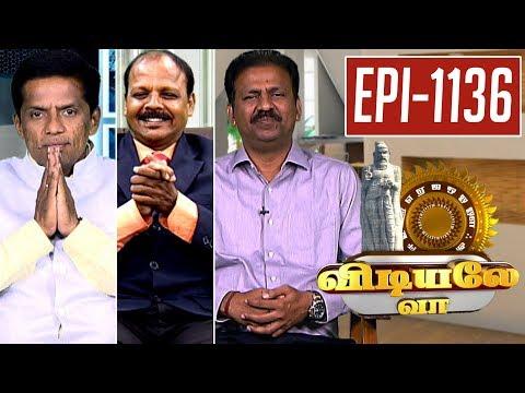 Vidiyale Vaa | Epi 1136 | 12/10/2017 | Kalaignar TV