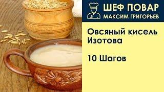 Овсяный кисель Изотова . Рецепт от шеф повара Максима Григорьева