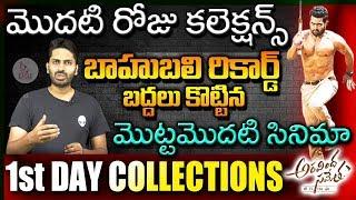 Aravinda Sametha Veera Raghava First Day Collections | ASVR | JR NTR | Records | Eagle Media Works