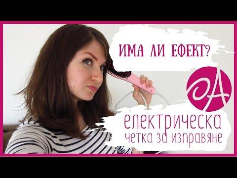 Дали работи? | Електрическа четка за коса ACEVIVI