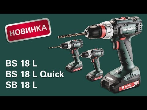 Аккумуляторные дрели-шуруповерты Metabo BS 18 L (BS 18 L Quick / SB 18 L)
