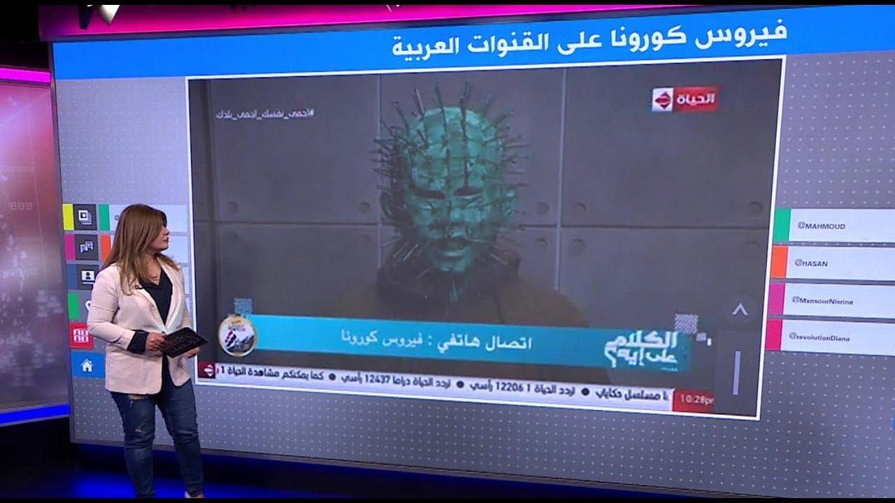 """لقاء حصري مع """"فيروس كورونا"""" على قناة عربية، وقناة لبنانية تعلن حالة الطوارئ نيابة عن الدول"""