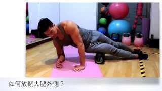 運動後如何加速代謝循環?筋膜自我按摩法!|筋肉家族塑身班 |筋肉媽媽 | J.Z. Fitness | JZ Fitness