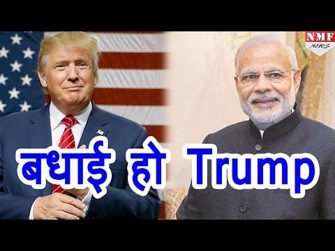 American President बनने पर Narendra Modi ने दी Donald Trump को बधाई