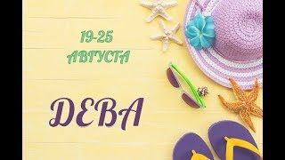 ДЕВА ТАРО ПРОГНОЗ С 19 ПО 25 АВГУСТА 2019 ГОДА