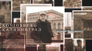 Прогулки по Калининграду с актером кино Евгением Воловенко.2021