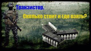 Сталкер онлайн. Транзистор. Сколько стоит и где взять
