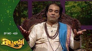 Sadhu Bani Ep 420 3 Aug 18 | ଧର୍ଯ୍ୟ ରଖନ୍ତୁ | Be Patience