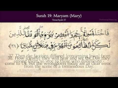 Quran: 19. Surat Maryam (Mary): Arabic and English translation HD