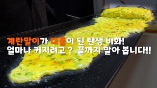 30초 계란말이와 대왕 계란말이 동시에 만들기 #ome…