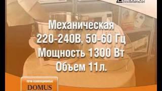 Аэрогрили Domus