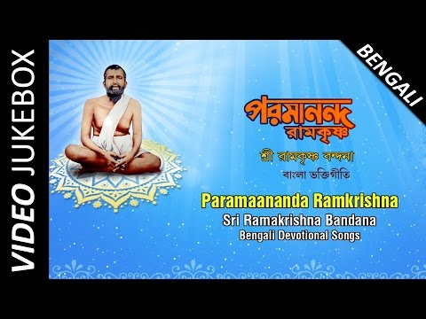Paramananda Ramakrishna Songs | Top Bengali Devotional Songs | Video Jukebox