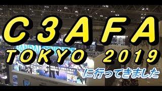 C3AFA TOKYO 2019に行ってきました【前編】フィギュア多め