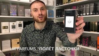 видео Селективная парфюмерия, нишевая парфюмерия, лучшие селективы и нишевые ароматы