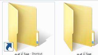 كيفية إزالة فيروس shortcut virus بدون انتى فيرس Anti Virus
