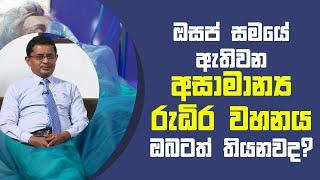 ඔසප් සමයේ ඇතිවන අසාමාන්ය රුධිර වහනය ඔබටත් තියනවද?   Piyum Vila   22 - 07 - 2021   SiyathaTV Thumbnail