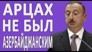 Нагорный Карабах - это Азербайджан или Армения? #новости2019 #Арцах