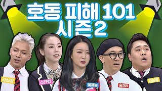 [Bros Special] Hodong's Victims' Testimony ☆Season 2☆ Knowing Bros Ep150