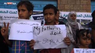 وقفة احتجاجية لأطفال تعز