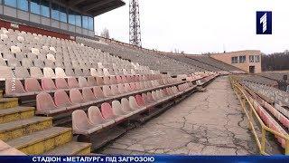Що чекає на стадіон «Металург»?