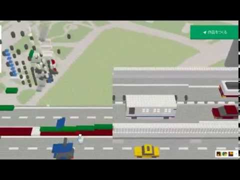 build with chrome : Let's make lego city in Tokyo! 東京に レゴの街を作ろう!