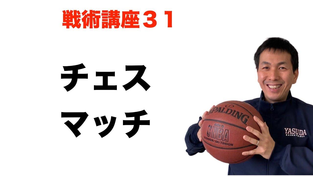 チェスマッチ 【バスケ戦術講座 第31回】