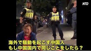 海外で騒動を起こす中国人 もし中国国内で同じことをしたら?【禁聞】
