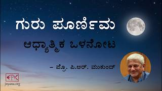ಗುರು - ಪೂರ್ಣಿಮ : ಆಧ್ಯಾತ್ಮಿಕ ಒಳನೋಟ - Guru Purnima Spiritual Insight (Kannada)
