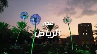 هذي الرياض - رامي عبدالله 2020