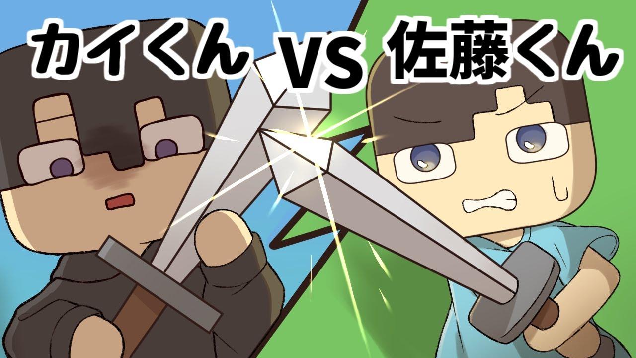 【アニメ】マイクラで親友と戦った結果…【マインクラフト】