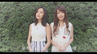 黃立綺 ft. 林芷毓 - 算什麼男人(COVER)