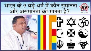 समानता को मानने वाले धर्म कौनसे है? WAMAN MESHRAM