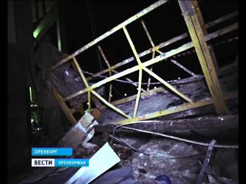 Четверо рабочих погибли при обрушении фасадного подъемника на новостройке в Оренбурге