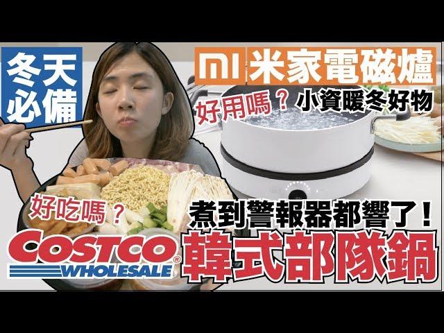 Costco韓式部隊鍋X米家電磁爐|好不好吃vs好不好用?|好市多必買推薦【 I'm Daddy】