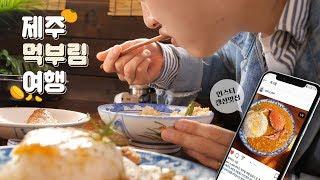 제주도 먹부림 여행 1탄!! 🏝 인스타갬성 제주 맛집 뿌시기!