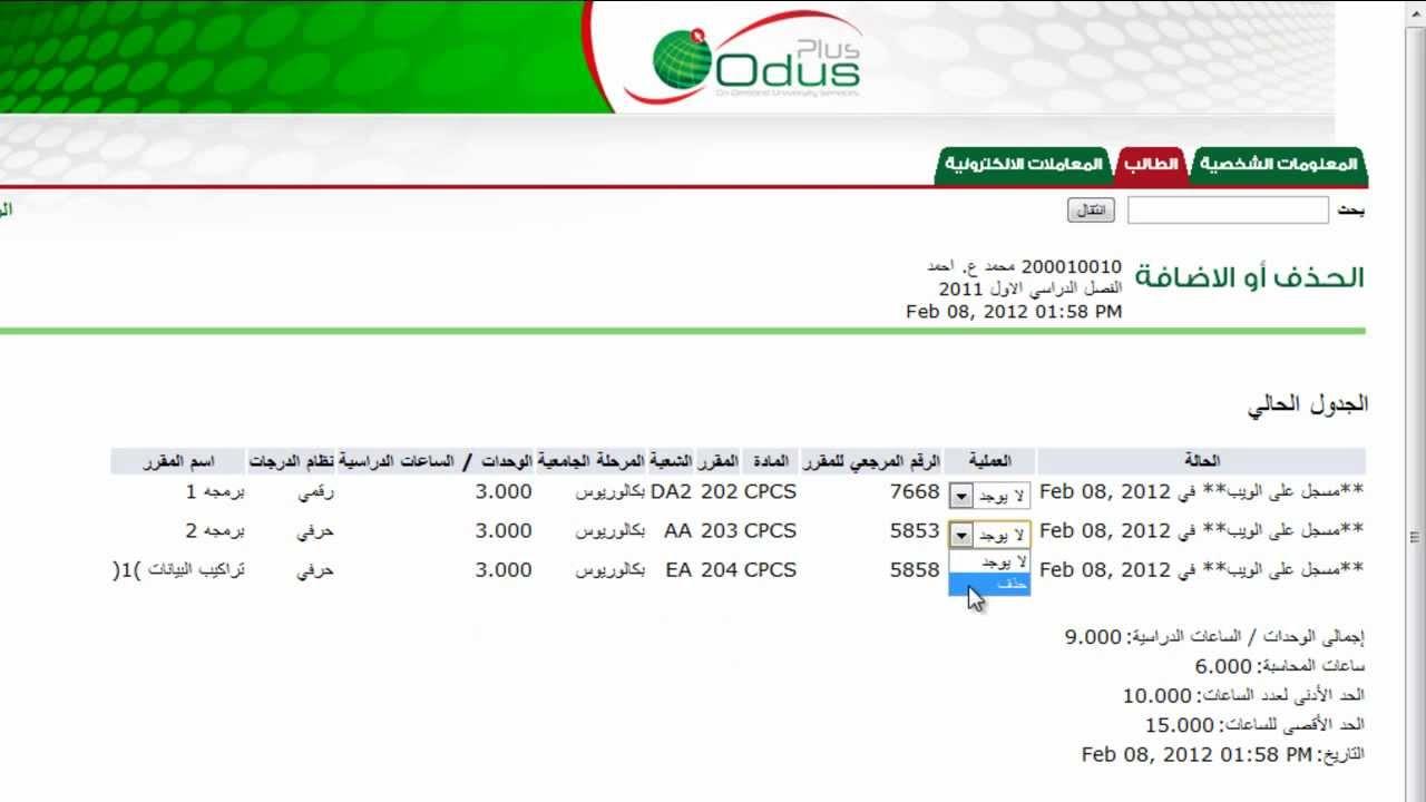 شرح طريقة استخدام الاودس بلس بالفيديو Odus Plus جامعة الملك عبدالعزيز تعليم كوم
