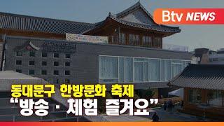 """서울약령시장 '한방 알리기'...""""방송·체험 …"""