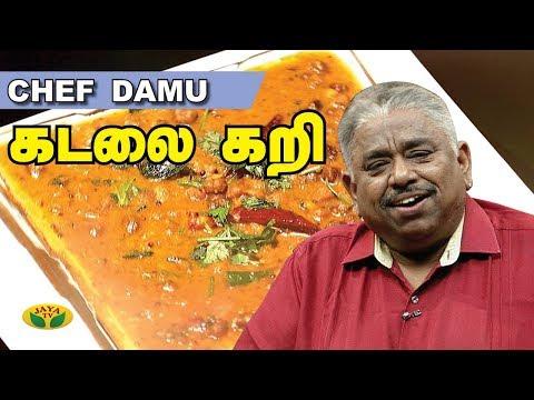 Chef Damu's கடலை கறி   Kadalai Kari   VIP Kitchen   Adupangarai   Jaya TV